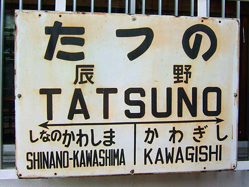 tatsuno-1.jpg
