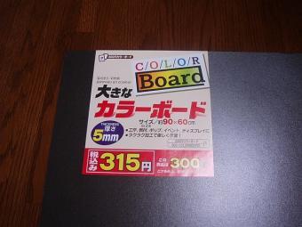 カラーボード黒