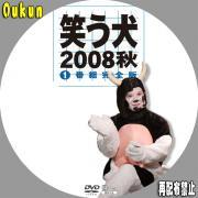 笑う犬2008①
