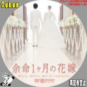 余命1ヶ月の花嫁③