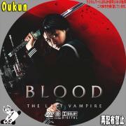 BLOOD THE LAST VAMPIRE①