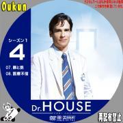ドクター・ハウス④