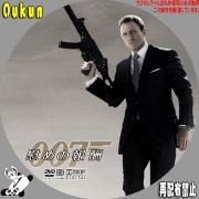007 慰めの報酬②