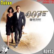 007 慰めの報酬③