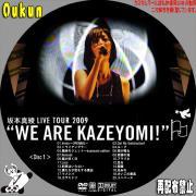 坂本真綾LIVE TOUR 2009①