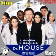 ドクター・ハウス シーズン2①