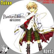 Pandora Hearts①