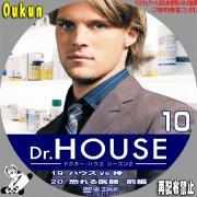 ドクター・ハウス シーズン2⑩