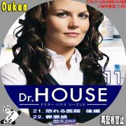 ドクター・ハウス シーズン2⑪