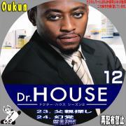 ドクター・ハウス シーズン2⑫