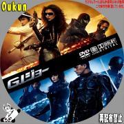 G.I.☆ジョー②
