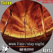 劇場版Fate stay night ①