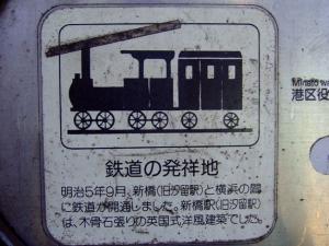 鉄道183