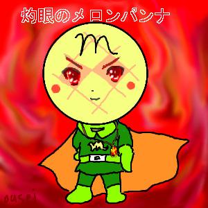 灼眼のメロンパンナ