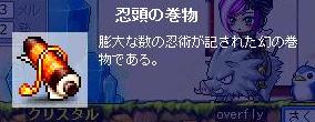巻物(≧ω≦)b
