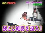 出川哲郎vs袋とじグラビア雑誌