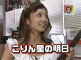 小倉優子 「コリン星の明日」