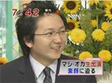全米で一番有名な日本人「マシ・オカ」が来日
