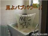 バブだらけの湯に入浴!!