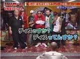 練マザファッカー 松本人志の44歳の誕生日を祝う