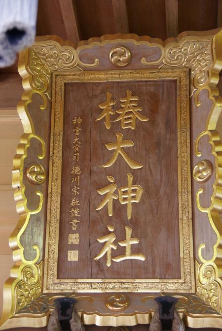 椿大神社 額