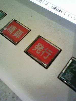 発行ボタン