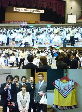 08理容競技大会