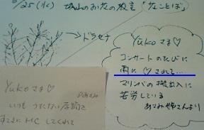 080626_あさみさん
