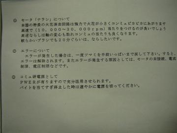 P1030656.jpg