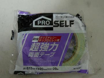 sP1050672.jpg