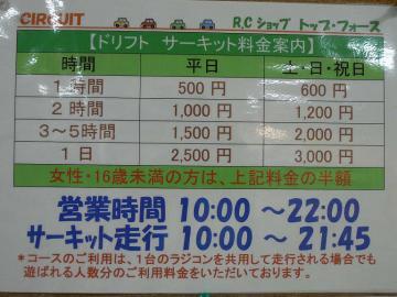 sP1060070.jpg