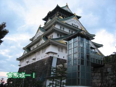 大阪城ー☆