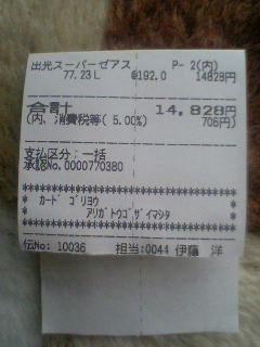 がそりん0711
