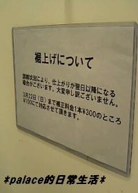 g.u.裾上げ料金