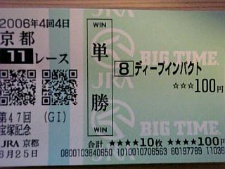 記念の馬券♪
