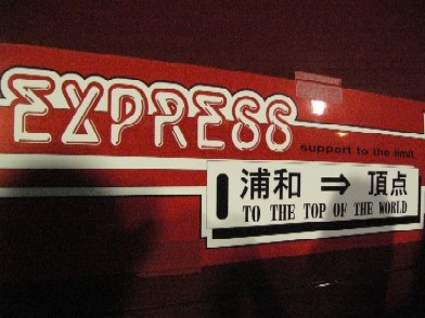 20061002002507.jpg