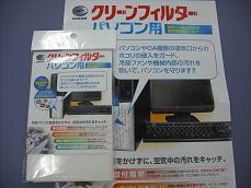 パソコンフィルター1