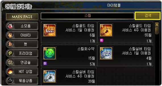 itemmall_02.jpg