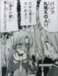 hayate_159_Fumi4