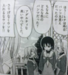 hayate_159_Fumi&Miki&Risa1
