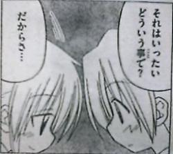 hayate_161_Nagi&Hayate1