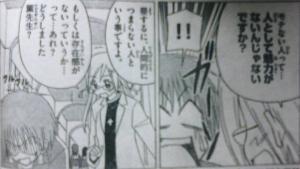 hayate_165_Makimura&Kyonosuke1