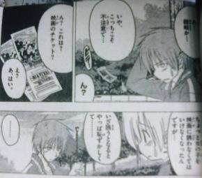 hayate_165_Hayate&Kyonosuke1