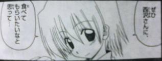 hayate_168_Hayate1