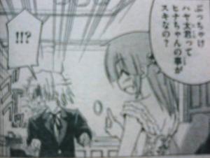 hayate_172_Izumi&Hayate1