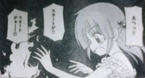 hayate_173_Izumi2