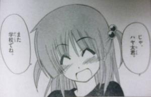 hayate_173_Izumi5