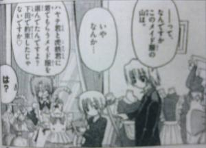 hayate_173_Nagi&Maria&Hayate1