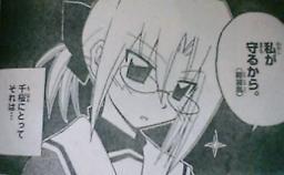 hayate_175_Chiharu1