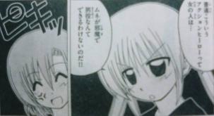 hayate_176_Nagi&Hinagiku1